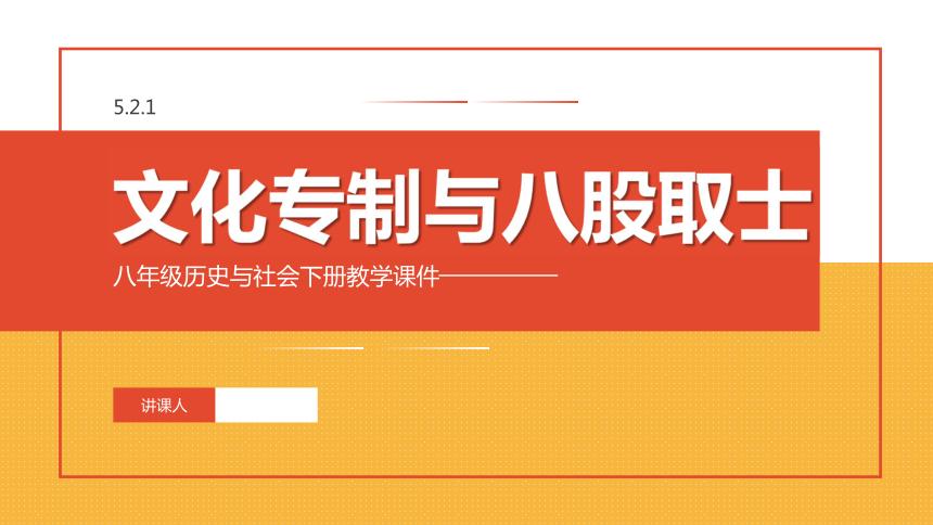 5.2.1 文化专制与八股取士 课件(23张PPT)