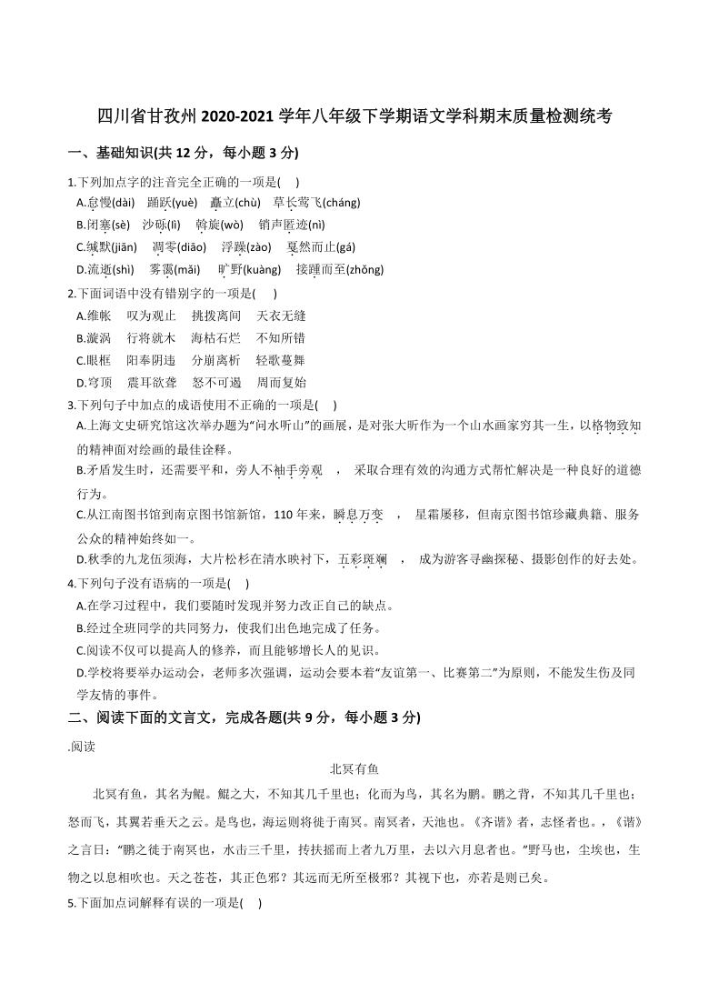 四川省甘孜州2020-2021学年八年级下学期期末质量检测统考语文试题(含答案)