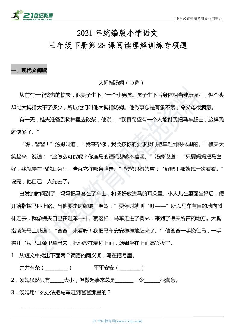 2021年统编版三年级下册第28课《枣核》阅读专项训练题(含答案)
