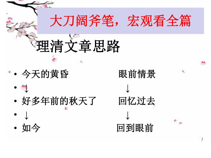 第19*课《一颗小桃树》课件 (共33张PPT)
