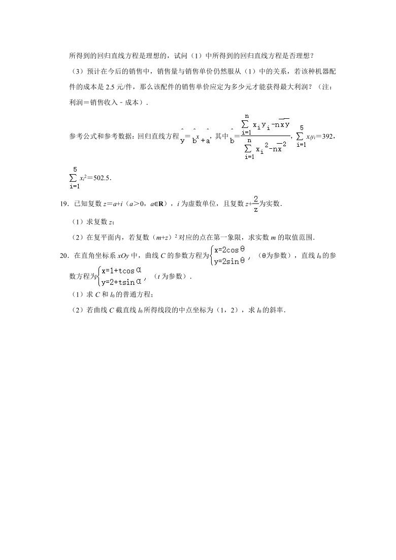 2020-2021学年黑龙江省嫩江五校联考高二(下)期末数学试卷(文科)(Word解析版)