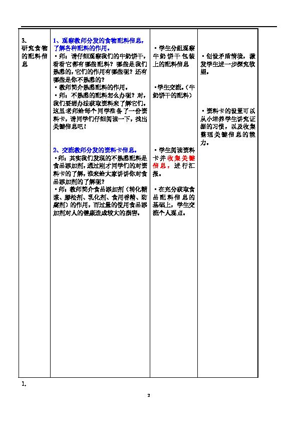3.7 食物包装上的信息 教案