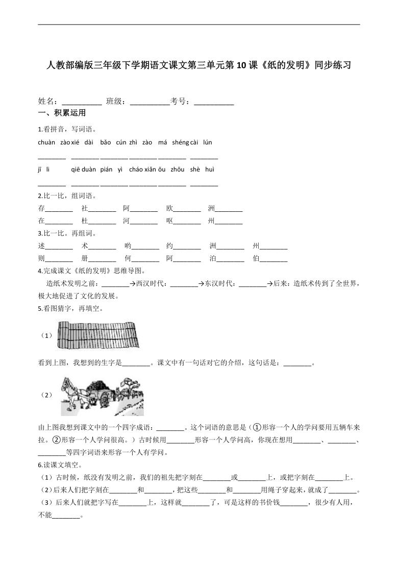 第10课《纸的发明》同步练习(含解析)