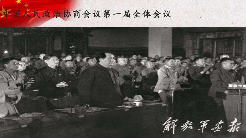 2021-2022学年统编版高中语文选择性必修上册1.《中国人民站起来了》课件(33张PPT)