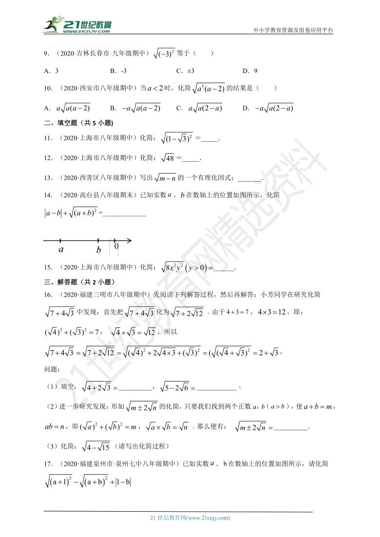 16.1.2 二次根式的性质同步练习(含答案)
