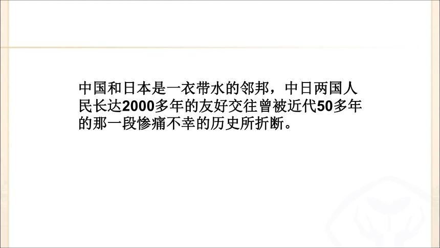 2020-2021学年人教版历史与社会八年级下册 8.1.3甲午战争与列强瓜分中国的狂潮 教学课件 共15张PPT
