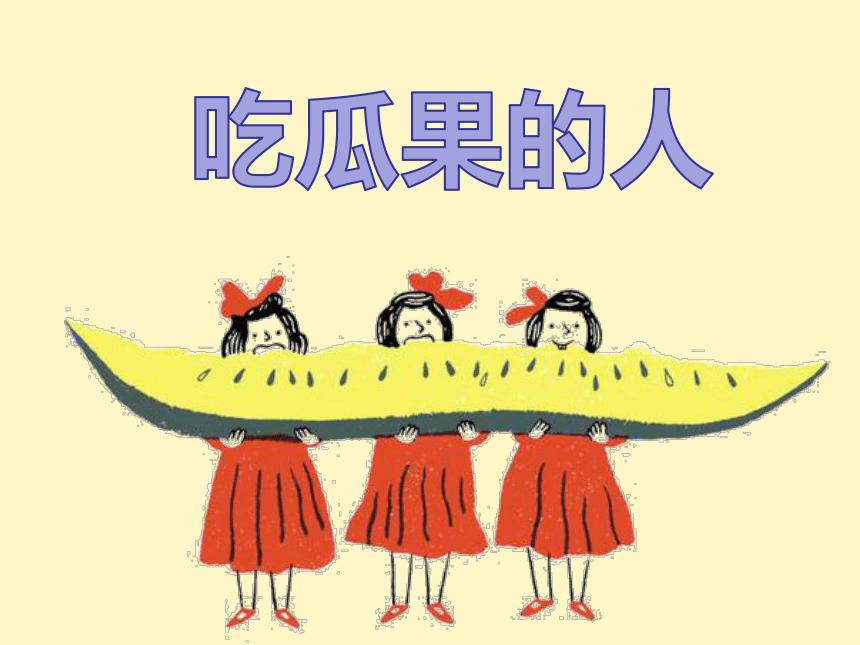 二年级下册美术课件-3.8 吃瓜果的人岭南版 (共21张PPT)