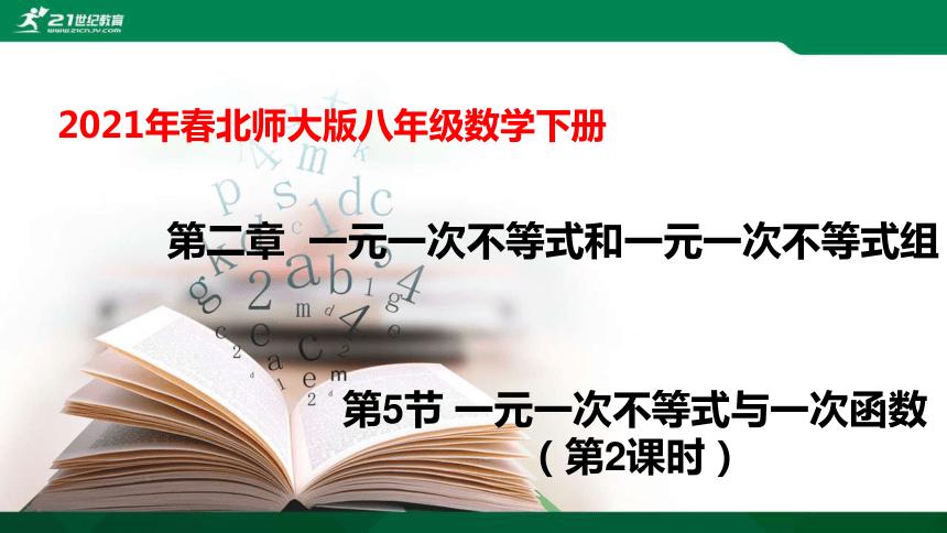 2.5.2 一元一次不等式与一次函数  课件(共17张PPT)