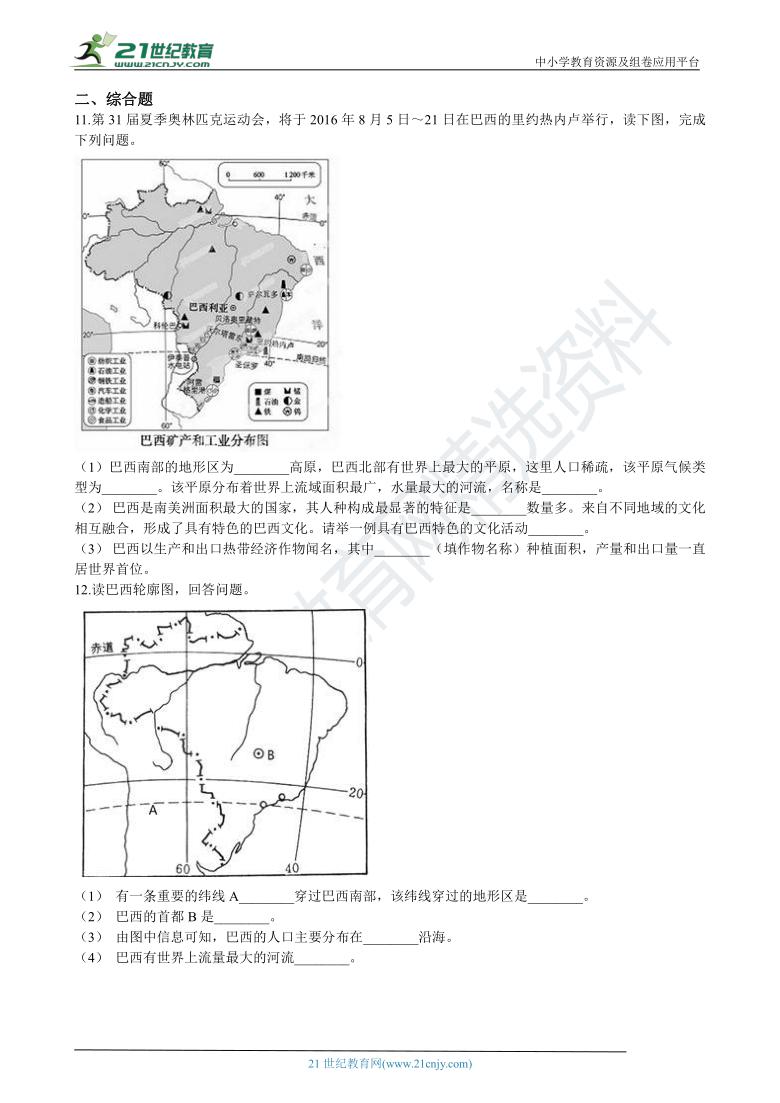 8.5巴西 同步测试(含解析)