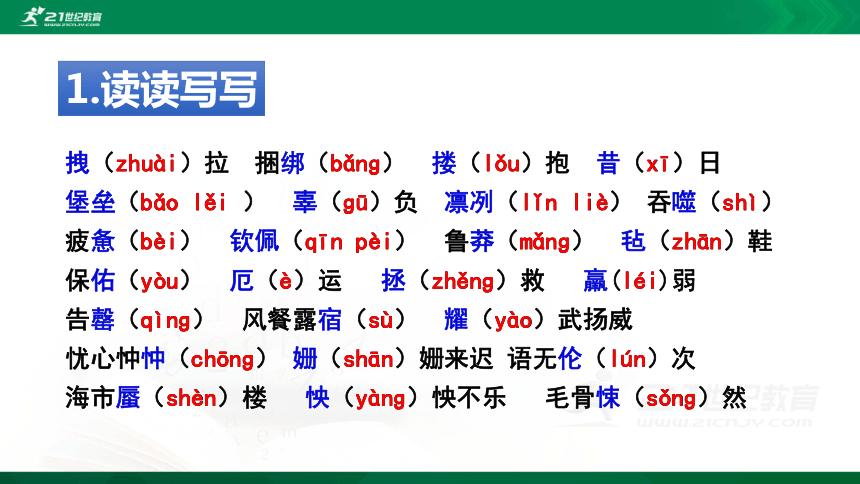 22 伟大的悲剧(预习、探究、检测案)课件(57张PPT)