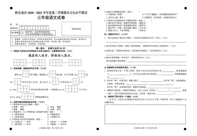 贵州省黔东南州2020-2021学年第二学期三年级语文期末考试试题(扫描版,无答案)