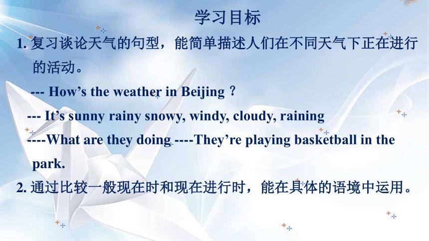 河北省石家庄市七年级英语下册Unit 7 It's raining! Section A GF -3c 课件(25张PPT;无音频)