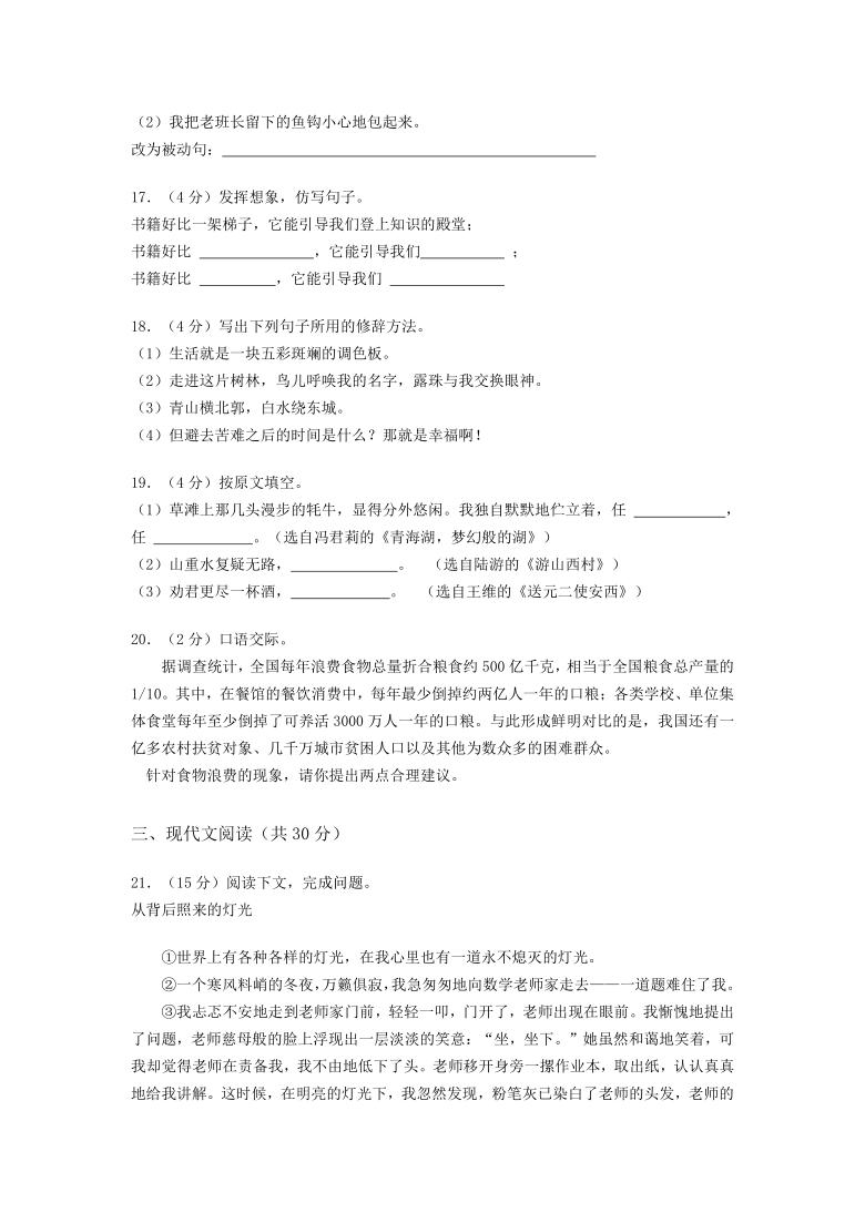 2021年内蒙古呼伦贝尔市中考汉语试卷(A卷)(WORD版,含答案)