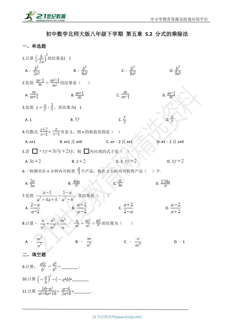 5.2 分式的乘除法一课一练(含解析)