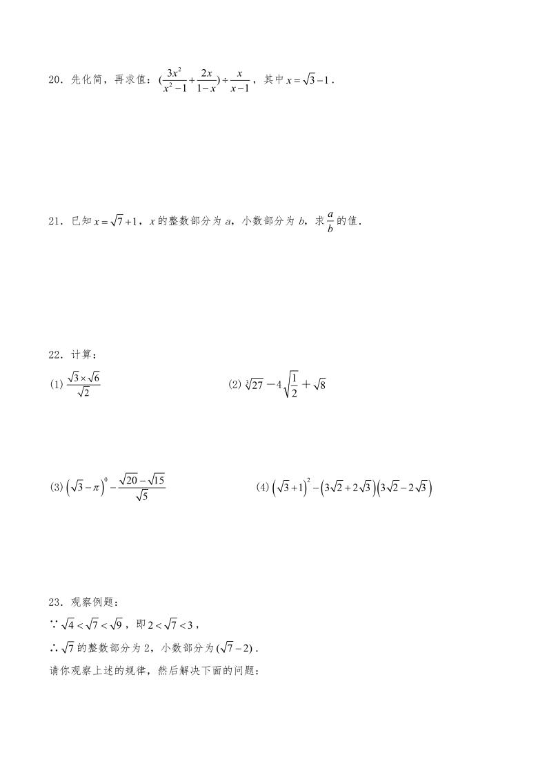 人教版八年级数学下册16.3 《二次根式加减法》一课一练(word版含答案)