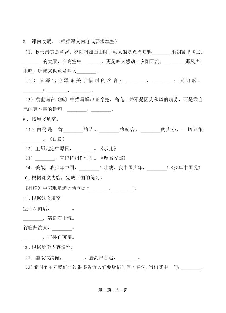 五年级下册语文暑期 诗词积累  专项训练试卷5  (Word版,含答案)