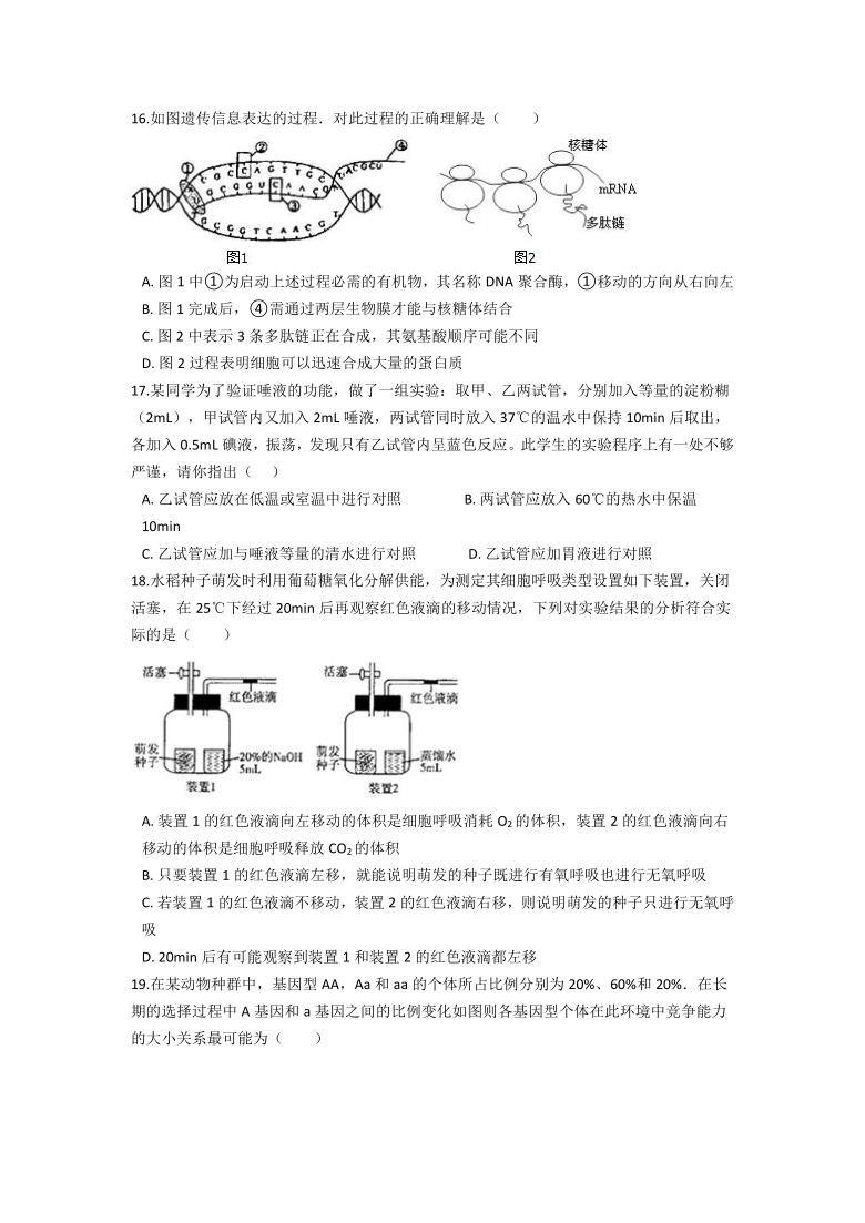 云南省马关一高2020-2021学年高二下学期期末考试生物试题 (Word版含答案)