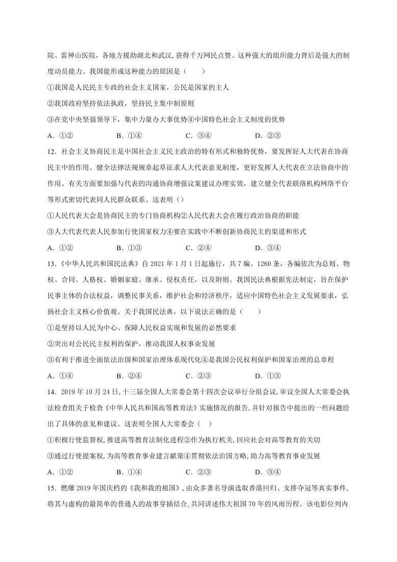 内蒙古阿荣旗第一中学2019-2020学年高二第二学期期末考试政治试题 Word版含答案