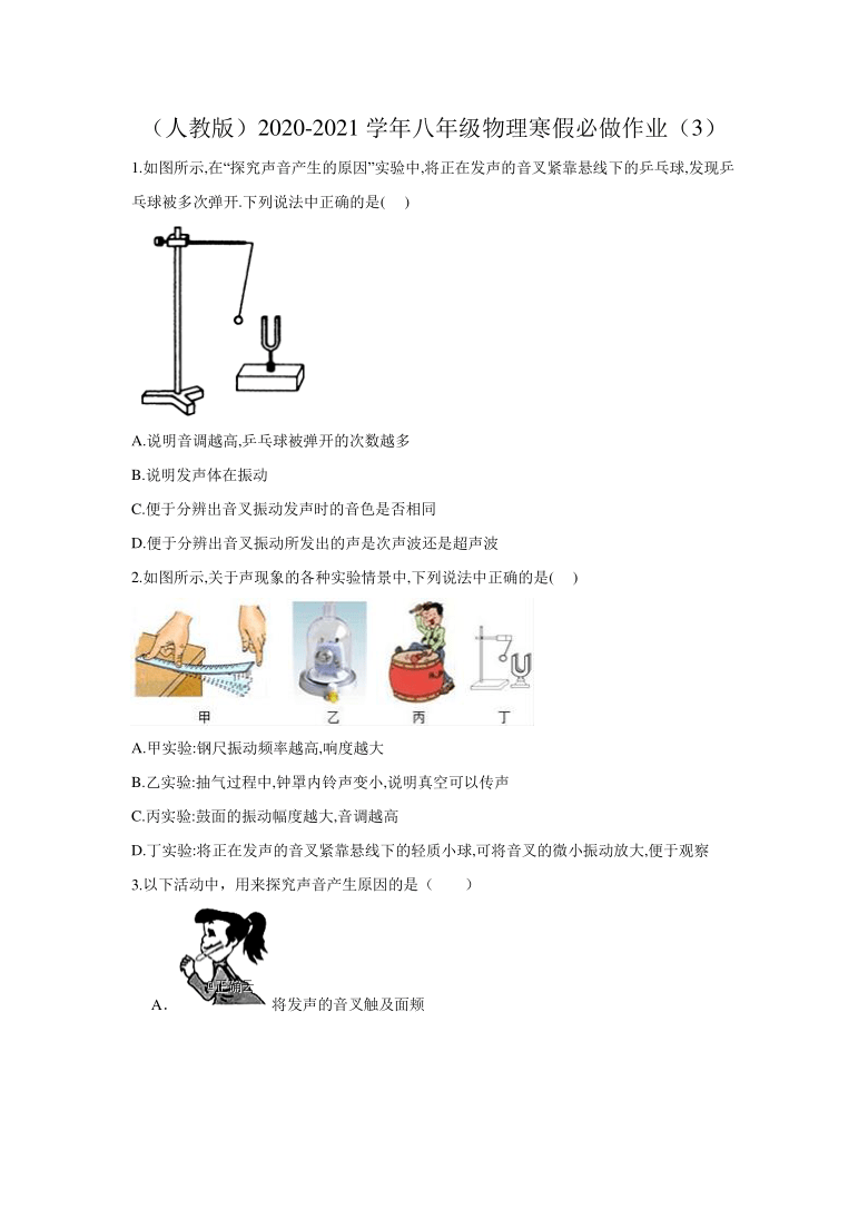 (人教版)2020-2021学年八年级物理寒假必做作业(3)(Word版含答案)