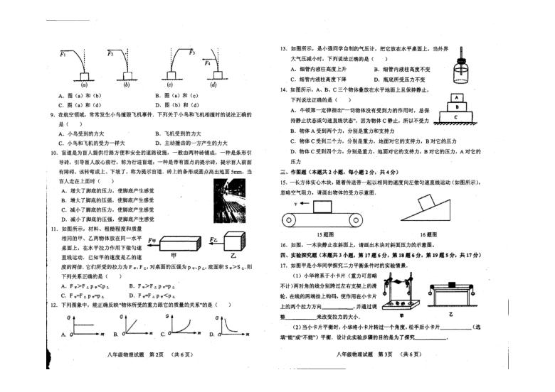 河南省濮阳市台前县2020-2021学年第二学期八年级物理期中试题(扫描版,无答案)