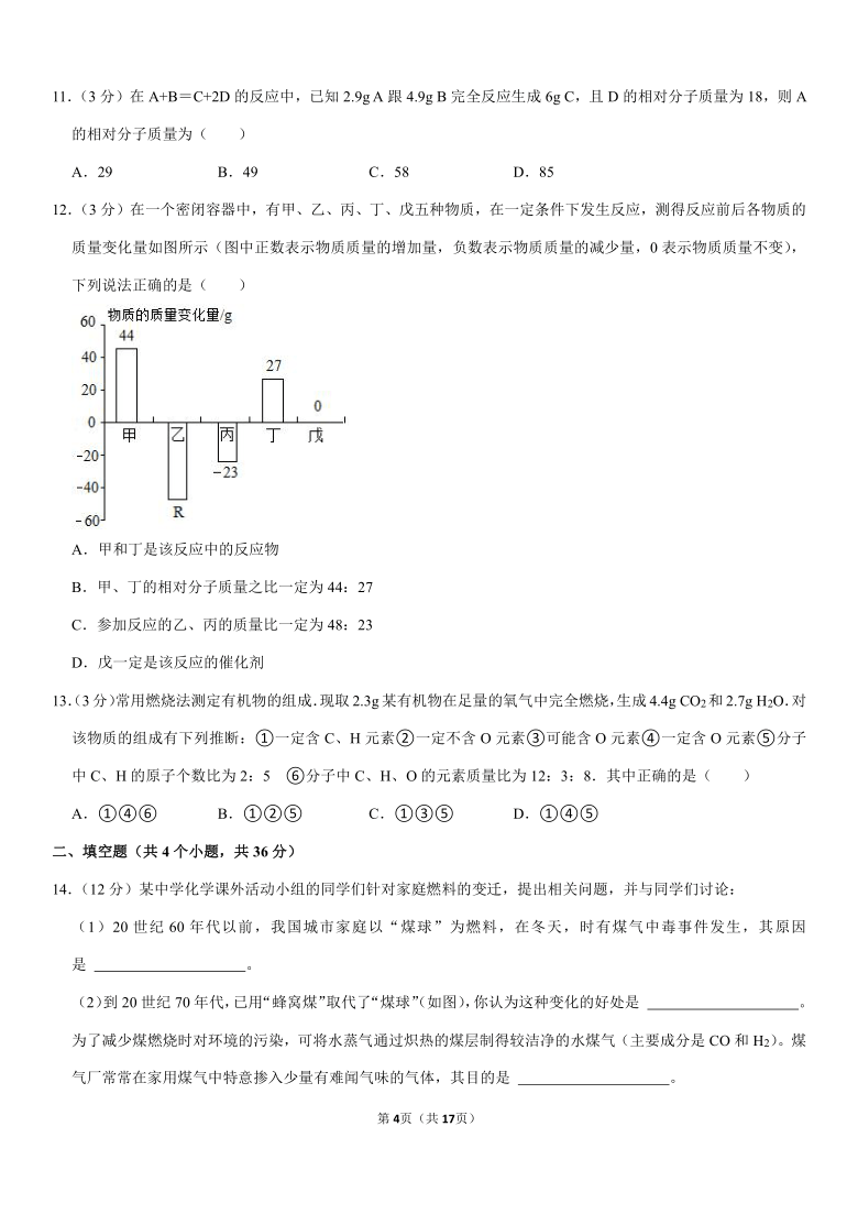 2020-2021学年山东省东营市广饶县八年级(下)期末化学试卷(Word+解析答案)