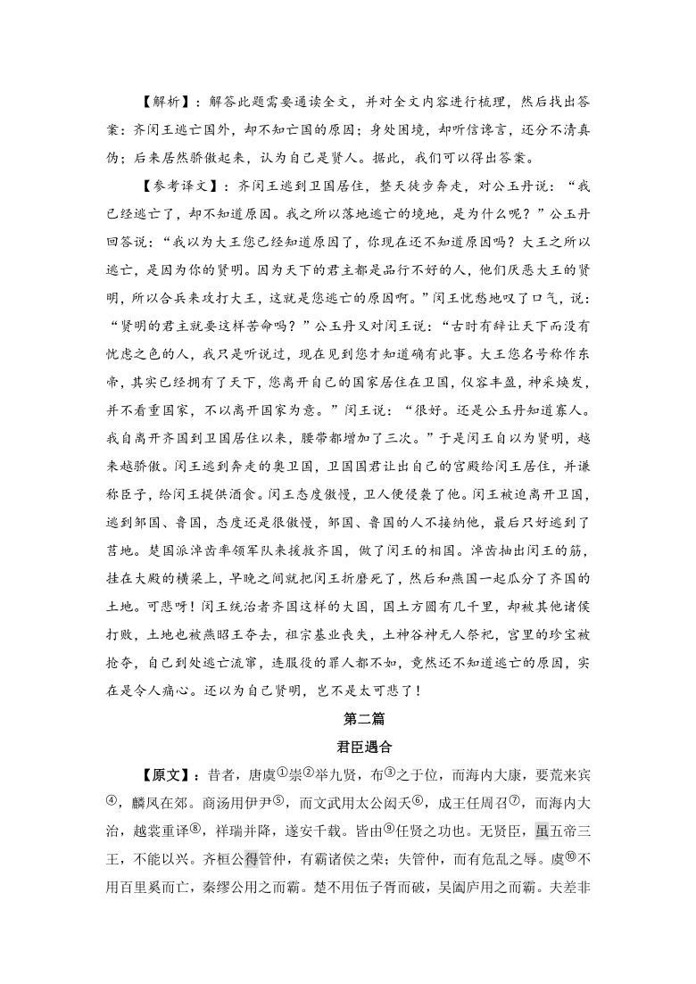 (新高考)2021届高考语文冲刺高分训练:课外文言文阅读主题2—治国谏言 含答案