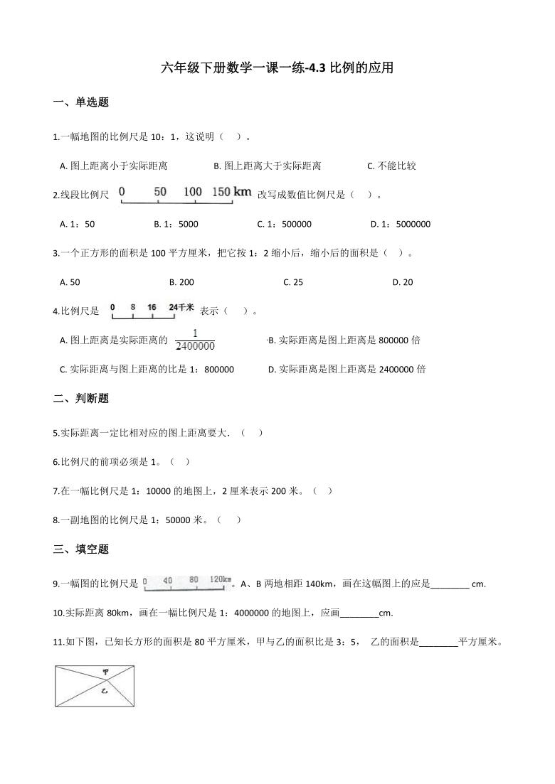 六年级下册数学一课一练-4.3比例的应用 人教新版(含答案)