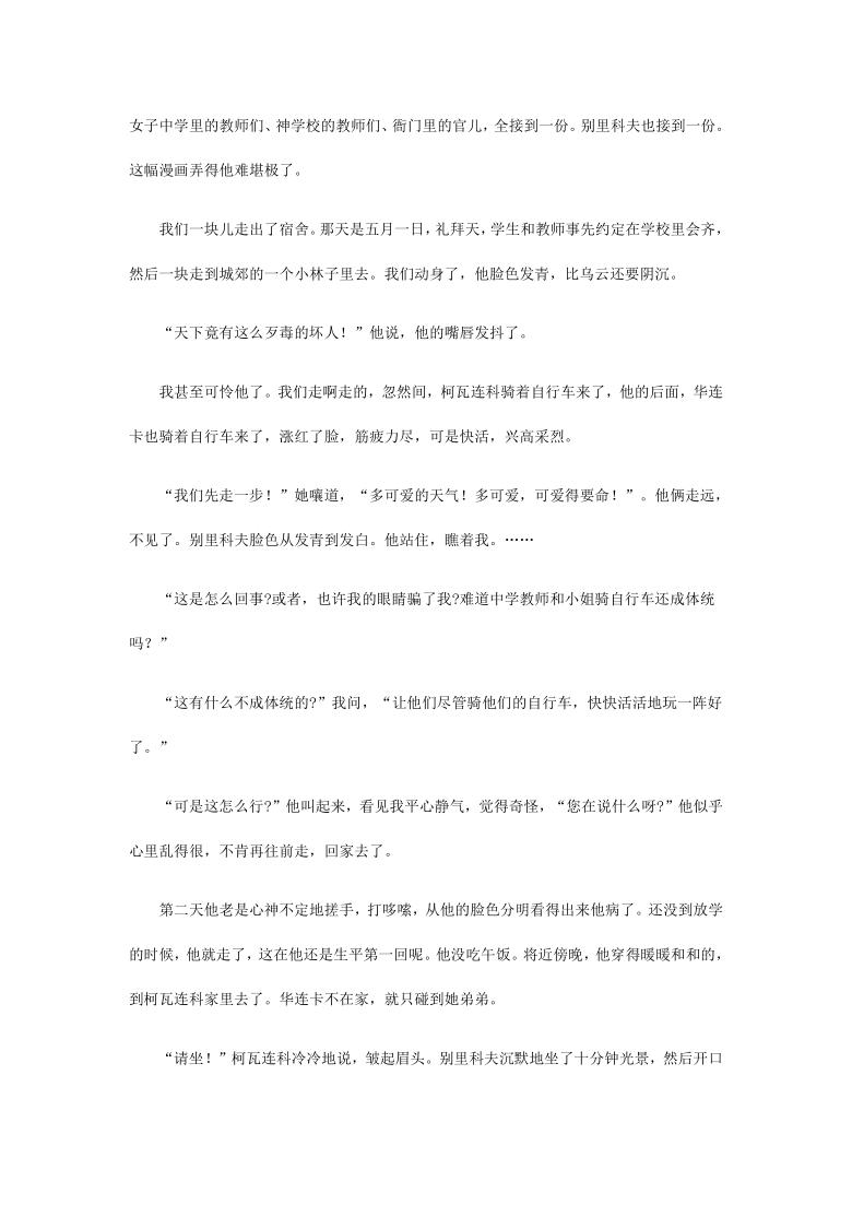 2022年高考语文一轮现代文专题复习:契诃夫专题练WORD版含答案解析