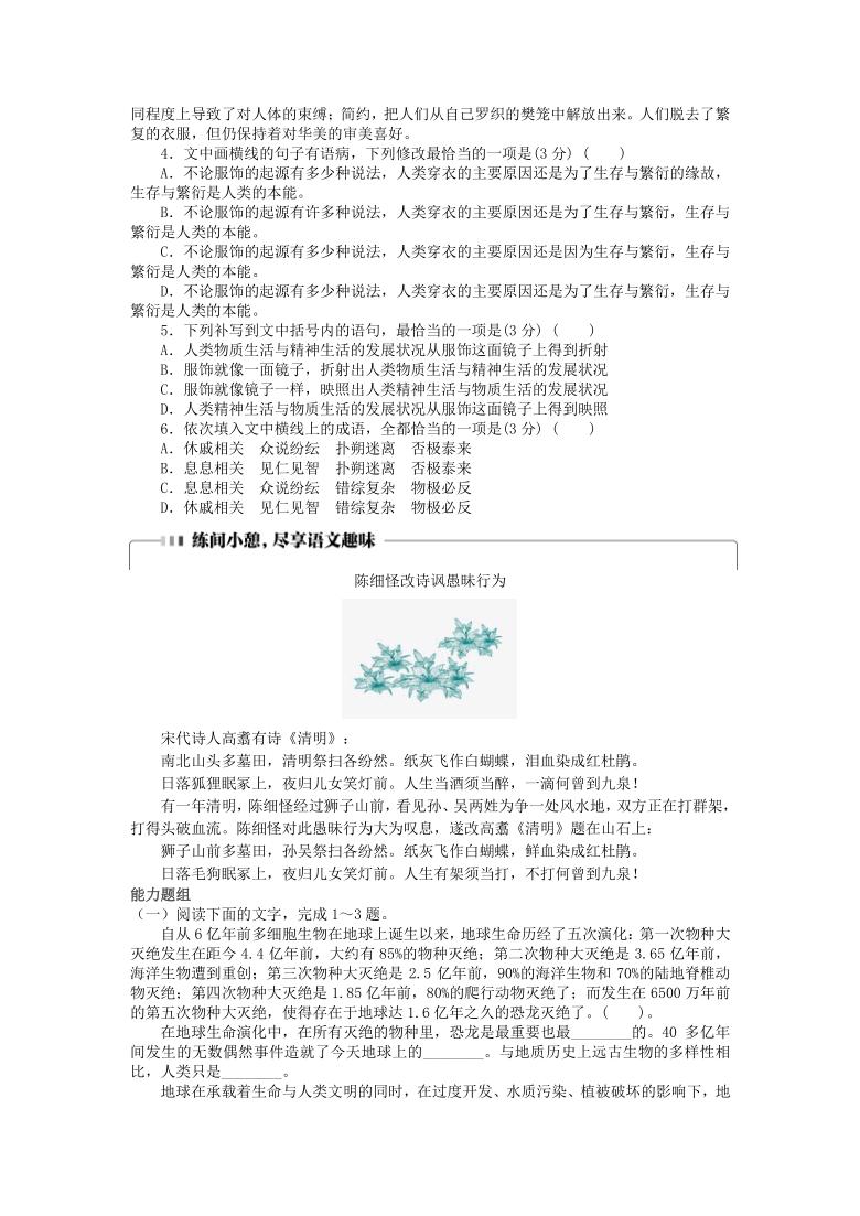 2021届高三语言文字运用新题型小练习27(全国通用)含答案