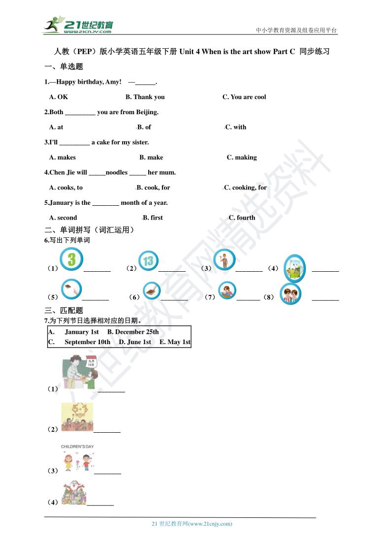 Unit 4 When is the art show Part C 同步练习(含答案)