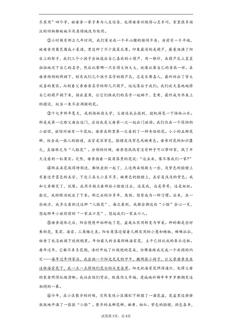 吉林省长春市绿园区2020-2021学年七年级下学期期末语文试题(word版 含答案)