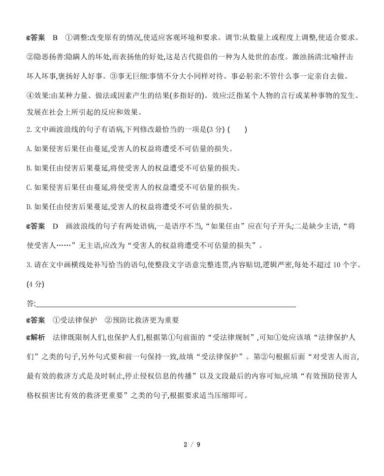 2021年高考语文系统复习  组合四(3) 语言文字运用+古代诗歌阅读+文言文阅读 含答案