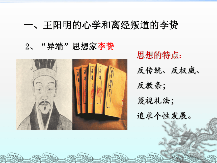 (中职)人教版中国历史全一册 6.3 哲学的发展和图书的编纂 课件(14张PPT)