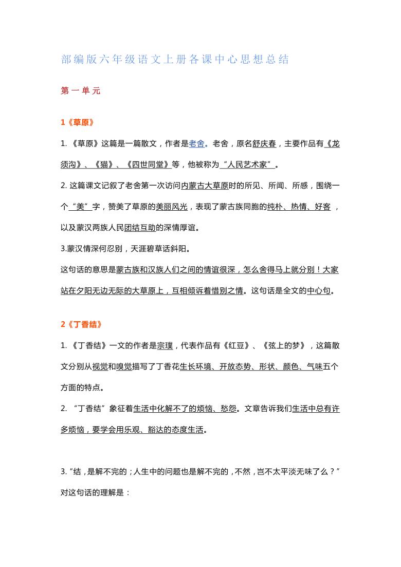 部编版六年级语文上册各课中心思想总结(Word版  共22页)