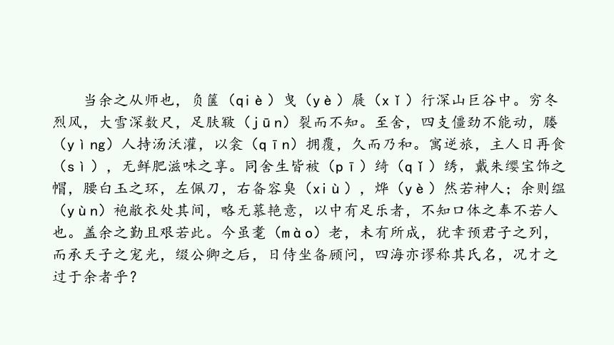 河北省2021年中考语文复习文言文专题梳理 《送东阳马生序》课件(共28张PPT)