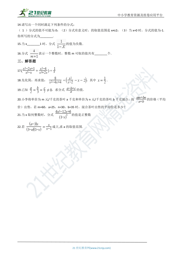 5.1 认识分式一课一练(含解析)
