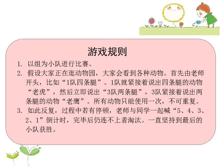 作文指导课件  第10课他(她)是一个_____的人 全国通用版 (共23张PPT)
