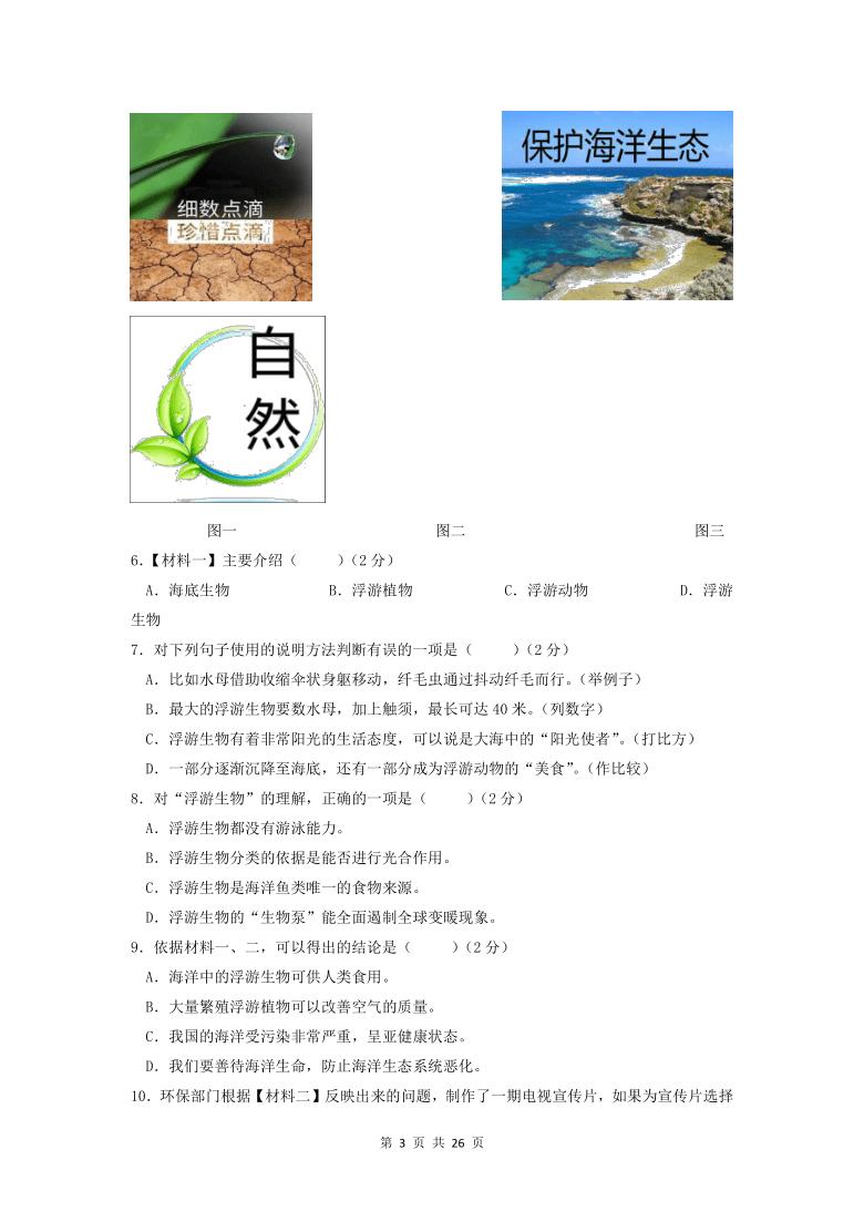 广西桂林市2020年中考语文试卷(word解析版)