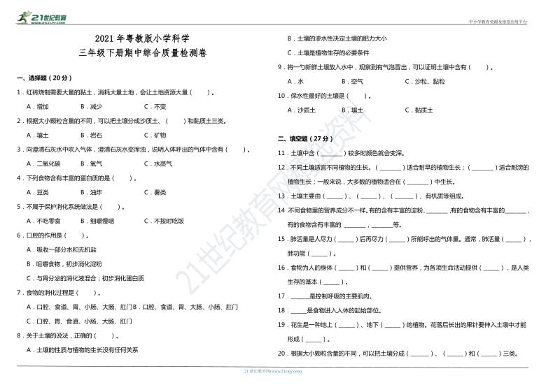 2021年粤教版小学科学三年级下册期中综合质量检测卷(含答案)