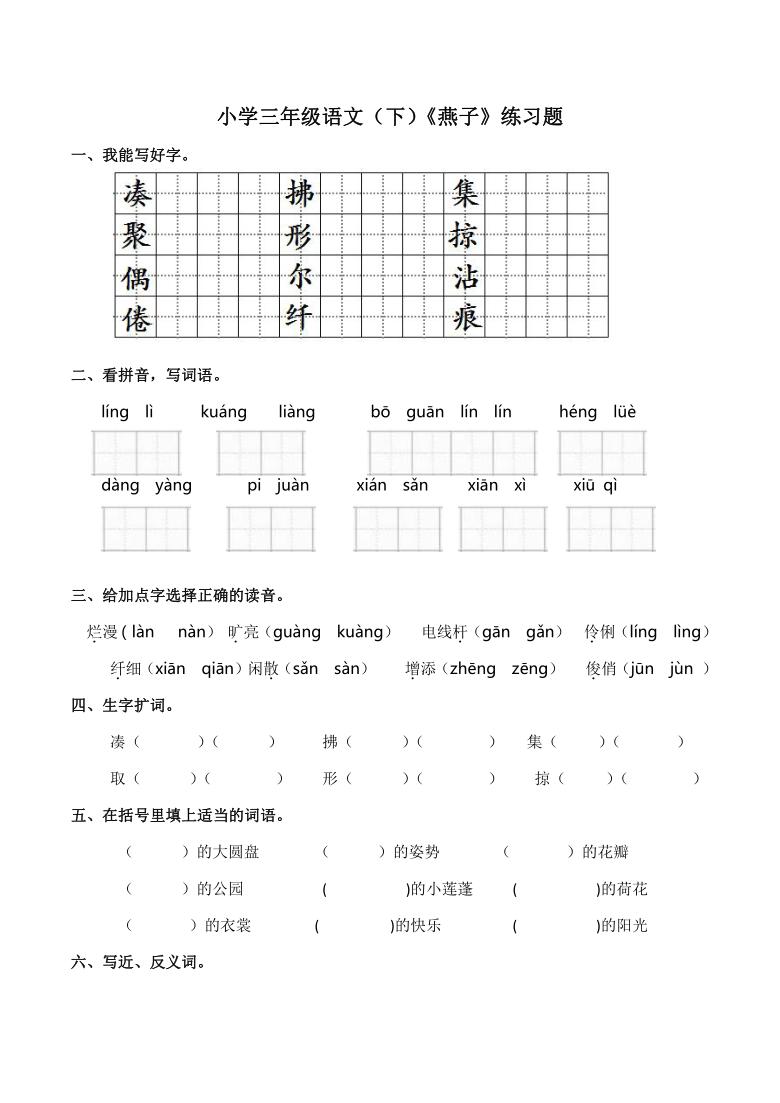 2《燕子》同步练习(Word版,含答案)