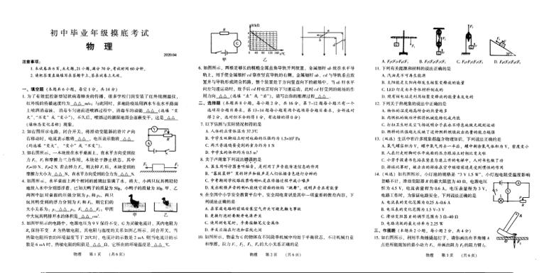 河南省濮阳濮阳县2020年九年级4月模拟考试物理试题(扫描版,含答案)