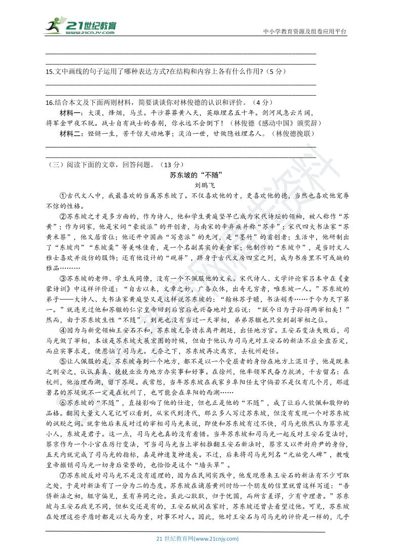 统编版七年级语文下册第一单元综合检测试卷及答案