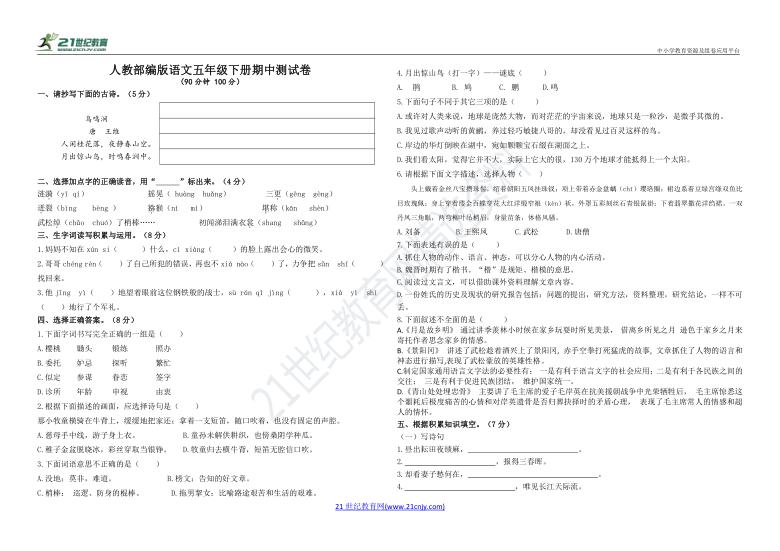 人教部编版语文五年级下册期中测试(含答案)