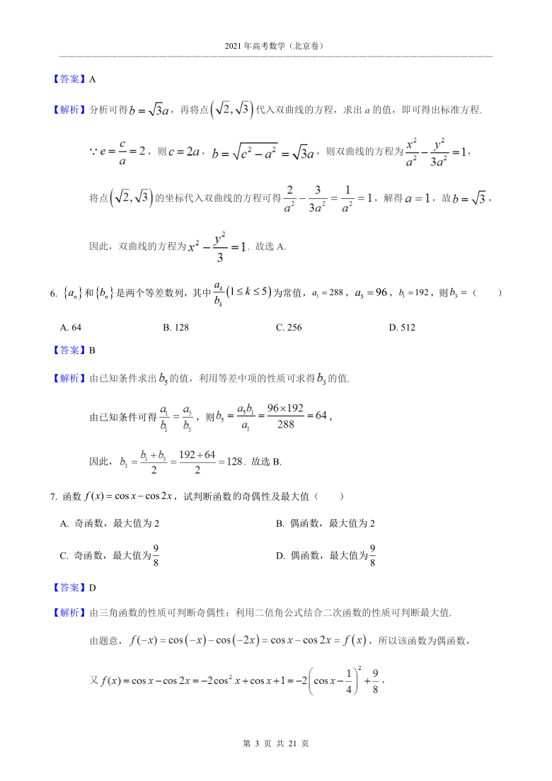2021年高考数学北京卷真题解析(PDF版含解析)