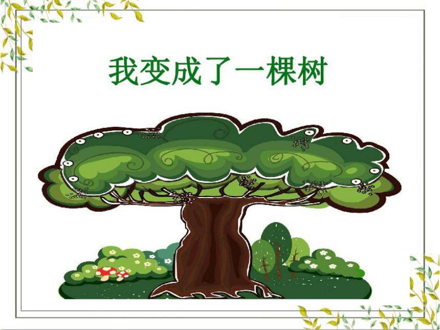 17《我变成了一棵树》 课件 (共31张 )