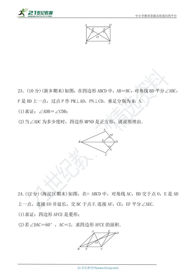 第十八章 平行四边形达标检测卷(含答案)
