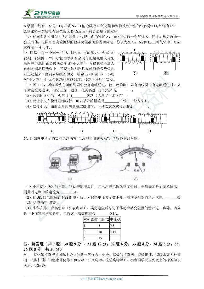 2021年浙教版中考科学模拟卷2 含解析(适用舟山、丽水、温州)