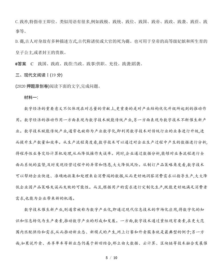 2021年高考语文系统复习  组合三(1) 语言文字运用+古代文化常识+现代文阅读Ⅰ 含答案