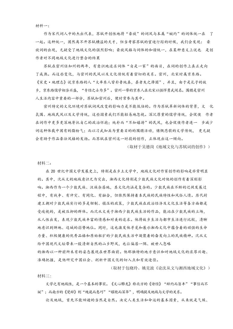 广西南宁市第十四中学2020-2021学年八年级下学期期末语文试卷(Word版含答案)