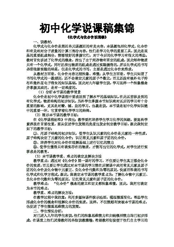 初中化学说课稿集锦(5个说课稿)